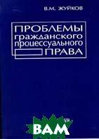 Проблемы гражданского процессуального права   Жуйков В. М. купить