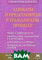 Адвокаты и представители в гражданском процессе  Калачева С.А., Калачев Е.С купить