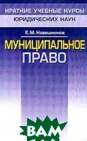 Муниципальное право  Ковешников Е.М. купить
