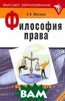 Философия права  Малахов В.П купить
