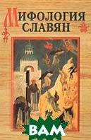 Мифология славян. Загробный мир по древнерусским представлениям  Соболев А.Н. купить