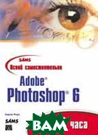 ����� �������������� Adobe Photoshop 6 �� 24 ���� 