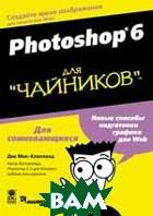 Photoshop 6 для `чайников`  Дик Мак-Клелланд  купить