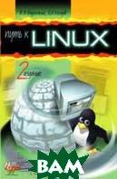 Путь к LINUX  Водолазкий В. В. купить