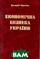 Економічна безпека України  Мунтіян В.  купить