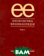 Економічна енциклопедія. У 3-х томах. Т. 1   купить