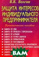 Защита интересов индивидуального предпринимателя  Волгин В.В. купить