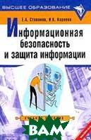 Информационная безопасность и защита информации  Степанов Е.А., Корнеев И.К купить