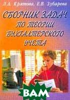 Сборник задач по теории бухгалтерского учета  Крятова Л.А. купить