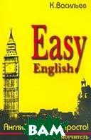 Easy english: Английский - это просто: Самоучитель английского языка   Васильев К.Б. купить