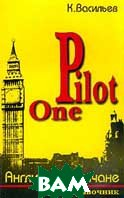 Англия и англичане: Pilot One: Первый лоцман: Лингвострановедческий справочник   Васильев К.Б. купить