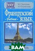 Французский язык  Дергунова М.Г., Перепелица А.В. купить