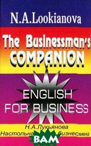 Настольная книга бизнесмена: Курс английского языка по коммерческой деятельности   Лукьянова Н.А. купить