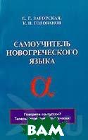Самоучитель новогреческого языка  Загорская Е.Г., Голованов К.П. купить