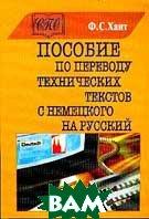 Пособие по переводу технических текстов с немецкого на русский   Хаит Ф.С. купить