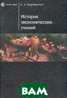 История экономических учений  Бартенев С.А. купить