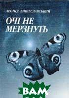 Очі не мерзнуть   Леонід Вишеславський купить