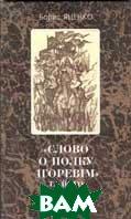 `Слово о полку Ігоревім` та його доба  Б. Яценко купить