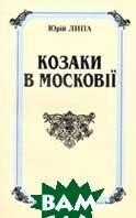 Козаки в Московії. Роман із XVII ст.   Юрій Липа купить