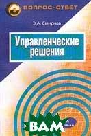Управленческие решения   Смирнов Э.А. купить