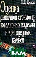 Оценка рыночной стоимости ювелирных изделий и драгоценных камней   Дронова Н.Д. купить