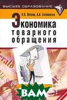 Экономика товарного обращения  Петров П.В. купить
