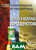 Товароведение и экспертиза молока и молочных продуктов  Шепелев А.Ф. купить