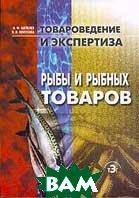 Товароведение и экспертиза рыбы и рыбных товаров  Шепелев А.Ф. купить