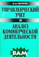 Управленческий учет и анализ коммерческой деятельности   Чернов В.А. купить