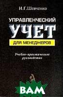 Управленческий учет для менеджеров  Шевченко И.Г. купить