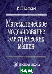 Математическое моделирование электрических машин (3-е издание)  Копылов И.П. купить
