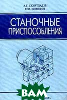 Станочные приспособления: Учебное пособие   Схиртладзе А.Г. купить