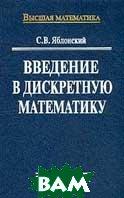Введение в дискретную математику  Яблонский С.В. купить
