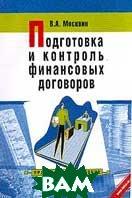 Подготовка и контроль финансовых договоров  Москвин В.А. купить