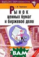 Рынок ценных бумаг и биржевое дело  Чернецкая Г.Ф. купить