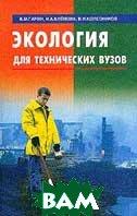 Экология: Учебник для технических вузов  Гарин В.М. купить