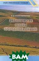 Экологические основы природопользования  Константинов В.М. купить