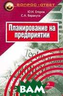 Планирование на предприятии  Егоров Ю., Варакута С. купить