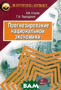 Прогнозирование национальной экономики  Егоров В.В., Парсаданов Г.А купить