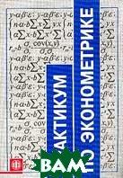 Практикум по эконометрике. 2-е изд., перераб.и доп.  Елисеева И.И. купить