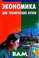 Экономика: Учебник для технических вузов    Ковалев А.П. купить