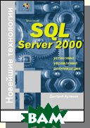 SQL Server 2000. Новейшие технологии  Артемов Д. купить