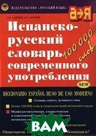 Испанско-русский словарь современного употребления  А. В. Садиков, Б. П. Нарумов  купить