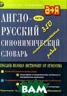 Англо-русский синонимический словарь  Ю. Д. Апресян купить