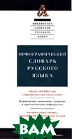 Орфографический словарь русского языка   купить