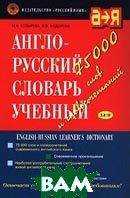 Англо-русский словарь  М. Н. Козырева, И. В. Федорова  купить