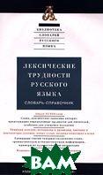 Лексические трудности русского языка. Словарь-справочник  А. А. Семенюк купить