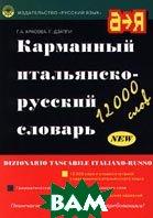 Карманный итальянско-русский словарь  Г. А. Красова, Г. Дзаппи  купить