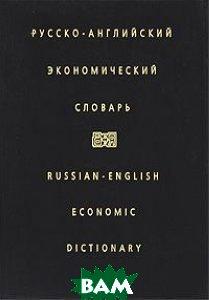 Русско-английский экономический словарь   И. Ф. Жданова  купить
