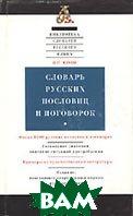 Словарь русских пословиц и поговорок  Жуков В.П. купить